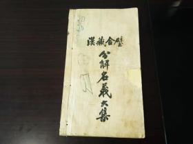 汉藏合璧分解名义大集 (第一册,民国二十一年青海省政府发行 罕珍西宁本)