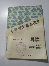 中学语文基本课文导读.初中 中册