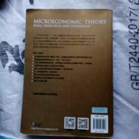 微观经济理论:基本原理与扩展