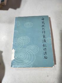 中国现代作家谈创作经验  上