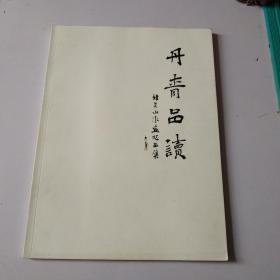 韩昊山水画作品集