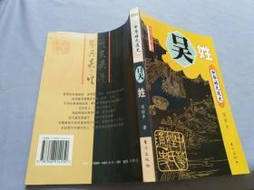 中华姓氏通史:吴姓【插图本】库存未阅品好