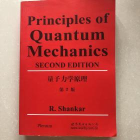 量子力学原理