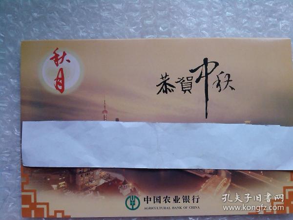 中秋节贺卡(中国农业银行 总经理签章落款【卡】)