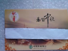 .千禧年中秋节贺卡(当年中国农业银行 总经理签章落款【卡】2009)
