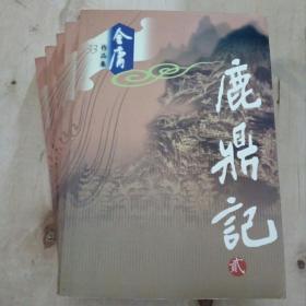 金庸作品集 鹿鼎記全五冊