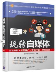 玩转自媒体:商业分析+运营推广+营销技巧+实战案例