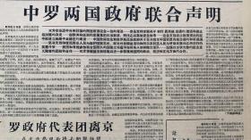 人民日报1958年4月9日《1-8版》中罗两国政府联合声明《中共中央和国务院发出重要通知。今冬召开农业先进单位代表会议》《搜集各民族歌丰富人民生活》