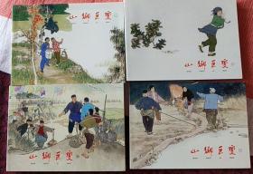 连环画:山乡巨变(共4册)