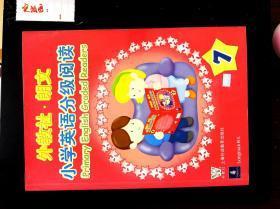 外教社朗文小学英语分级阅读7