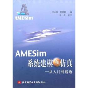 AMESIM系统建模和仿真:从入门到精通