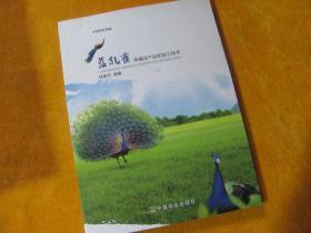 蓝孔雀养殖及产品初加工技术