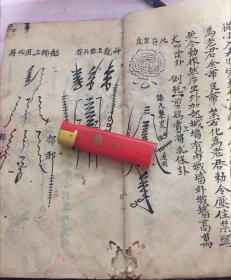 清代手抄本符咒书