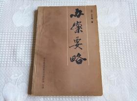 办案要略(87年1版1印16000册 请看书影及描述!)