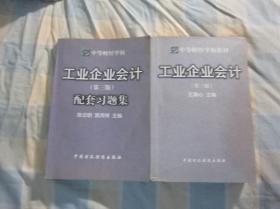 工业企业会计 第三版及配套习题册