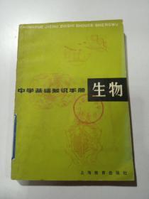 中学基础知识手册,生物