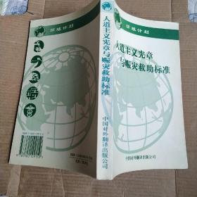 人道主义宪章与赈灾救助标准