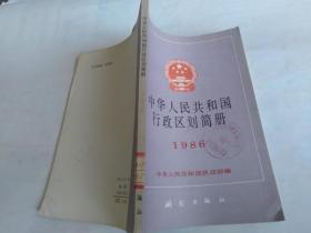 中华人民共和国行政区划简册 1986