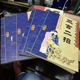 中华传统文化经典 三言两拍 4卷全(缩节版)