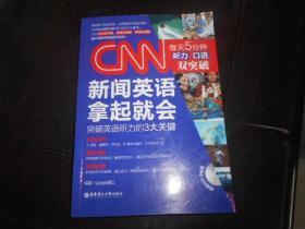 CNN新闻英语拿起就会(书籍8成新)