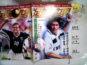 足球世界1998年半月刊第24期 带海报