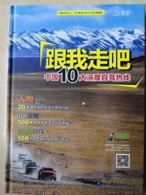 跟我走吧—中国10大深度自驾热线