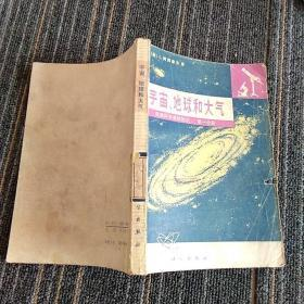 宇宙,地球和大气(自然科学基础知识  第一分册)