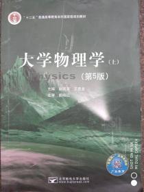 大学物理学上册第五版