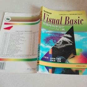Visual Basic数据库程序设计.入门篇