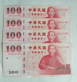 台湾中华民国八十九年100元四连号合售