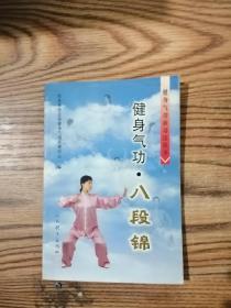 健身气功 八段锦 /