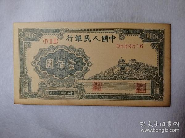 第一套人民币 壹佰元纸币 编号0889516