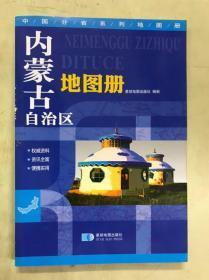中国分省系列地图册:内蒙古自治区地图册