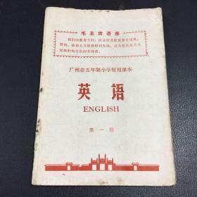 广州市五年制小学暂用课本——英语(第一册)