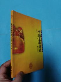 中国皇帝评论