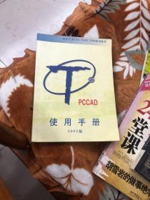 清华天河CAD/CAPP/PDM系列软件 PCCAD使用手册2002版