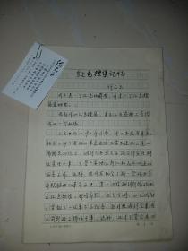 何文玉《红色搜集记忆》手稿·王诚汉上将题词·詹大南少将·信札.题词