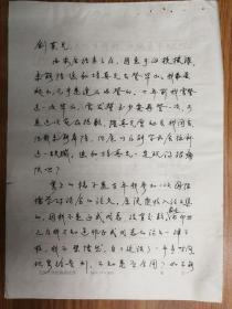 现代著名历史学家吕文郁信札1通2页(保真)