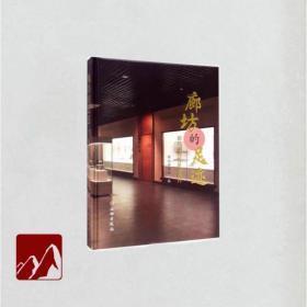 廊坊的足迹——廊坊博物馆基本陈列
