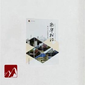 物华松江-展示与收藏巡览