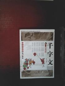 国学经典教育第2课堂:千字文(插图版)