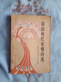 中国现代爱情诗选
