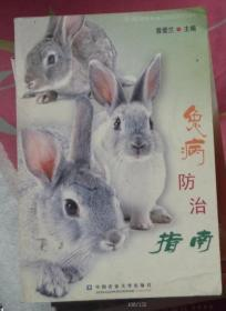 兔病防治指南