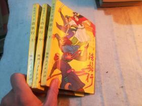 浩歌行 上中下全三册