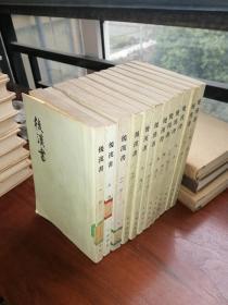 后汉书(全十二册,1973年2印)