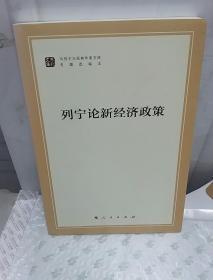 列宁论新经济政策/马列主义经典作家文库·专题选编本