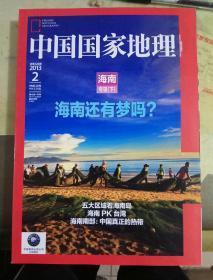 中国国家地理2013年第2期