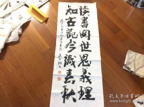 武中奇弟子吴连桐书法 终身保真134 × 52 cm