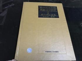 给排水工程快速设计手册 4 给水排水设备