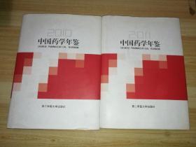 中国药学年鉴(2011)中国药学年鉴(2011)【二册】